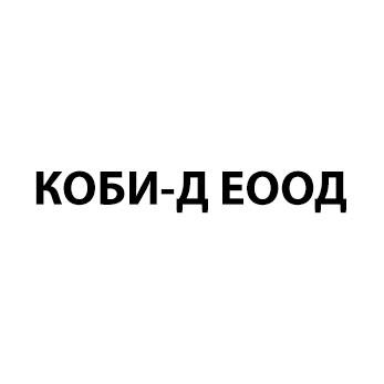 КОБИ-Д ЕООД